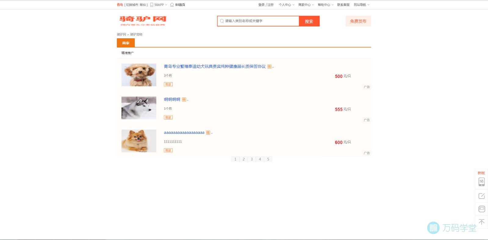 宠物分类页列表.jpg