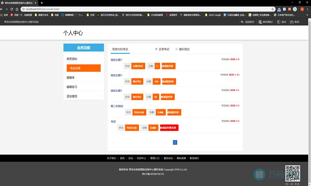前台用户个人中心过去成绩页.png